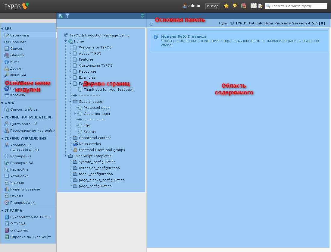 ad761c283a2c Ознакомительный учебник — doc tut quickstart ru 1.0.1 documentation